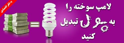 کسب درآمد از تعمیرات لامپ کم مصرف